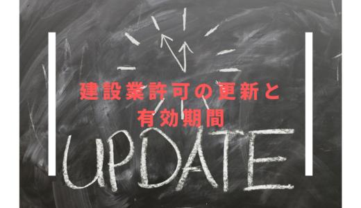 建設業許可の更新と有効期間